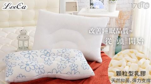 乳膠枕/LooCa/花漾/枕頭/抑菌防螨