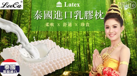 乳膠枕/LooCa/花漾/枕頭/抑菌防螨/泰國/泰國乳膠枕/Latax/原裝進口