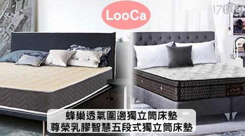 只要3,988元起(含運)即可享有【LooCa】原價最高14,990元蜂巢透氣圍邊獨立筒床墊/尊榮乳膠智慧五段式獨立筒床墊只要3,988元起(含運)即可享有【LooCa】原價最高14,990元蜂巢透氣..