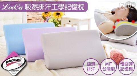 【買一送一】【美國進口原料/台灣生產製造】太空科技記憶棉,依人體體重與溫度感應,迅速服貼頭頸部位,給您一次到位的享受。