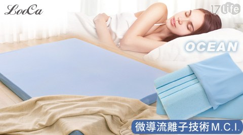床墊/枕頭/LooCa/吸濕排汗/舒壓枕/減壓/綠能