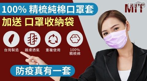 LooCa/口罩外套/口罩/口罩防護套/抗菌/防疫/兒童款/兒童/成人