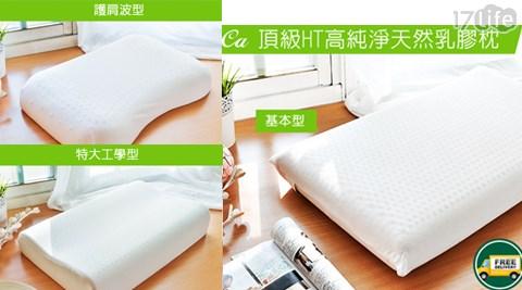 平均每入最低只要625元起(含運)即可購得【LooCa】頂級HT高純淨天然乳膠枕任選1入/2入/4入,款式:基本型/護肩波型/特大工學型。