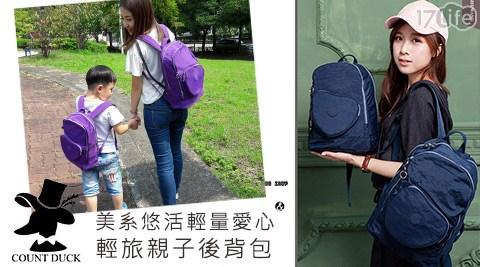 COUNT DUCK/美系/輕旅行/親子/後背包