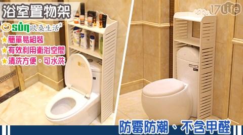 【【Osun】】DIY木塑板浴室置物架(CE178-MT01)