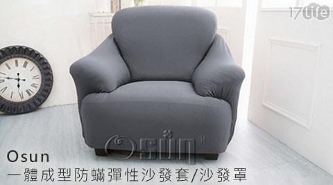 只要649元(含運)即可購得【Osun】原價990元一體成型防蟎彈性沙發套/沙發罩1人座1入,顏色:米色緹花/淺黑灰。