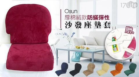 Osun/厚棉絨款/防螨彈性/沙發座/墊套/靠墊套
