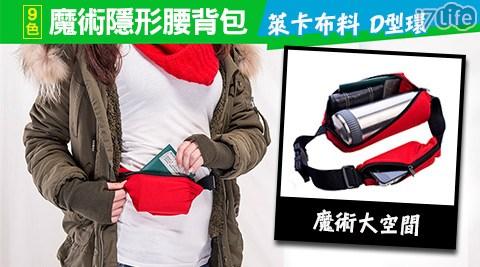 Osun/魔術/隱形/霹靂腰背包/霹靂包/腰背包/收納包