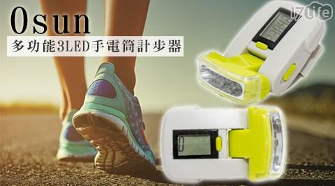 Osun/多功能/3LED/手電筒/計步器/運動