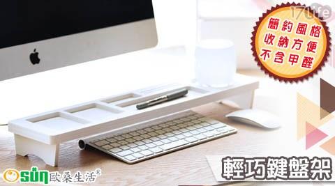 DIY木塑板白色經典款鍵盤架/鍵盤架/收納/書桌/電腦桌/螢幕架