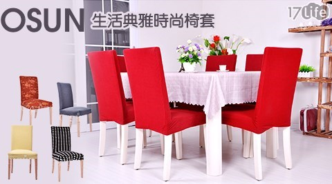 平均每組最低只要323元起(含運)即可購得【OSUN】生活典雅時尚椅套1組/2組/4組(2入/組,限同色),多色任選。