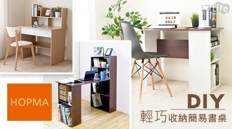 HOPMA/收納/書桌/學生/宿舍