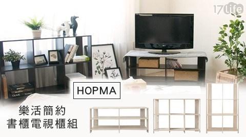 《HOPMA》樂活簡約書櫃電視櫃組
