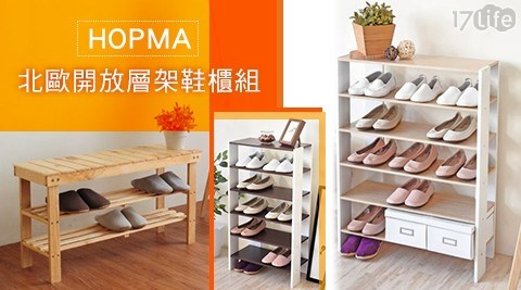 【HOPMA】北歐開放層架鞋櫃組