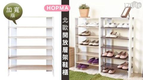 北歐開放層架鞋櫃/HOPMA/合馬/鞋櫃