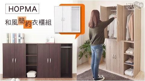 HOPMA/和風簡約二門一格衣櫃/衣櫃