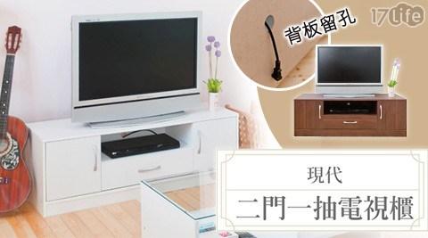 只要 988 元 (含運) 即可享有原價 2,198 元 【HOPMA】現代二門一抽電視櫃