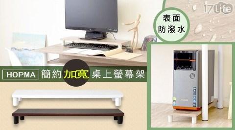 HOPMA/螢幕架/桌上架/置物架/書桌/電腦桌/工作桌/收納架