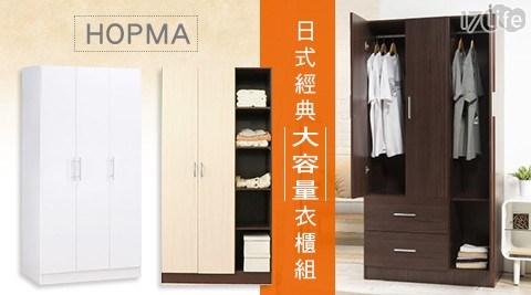 HOPMA/日式經典三門二抽衣櫃/衣櫃/三門衣櫃/三門二抽