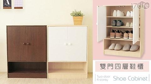 Hopma/現代雙門四層鞋櫃/鞋櫃