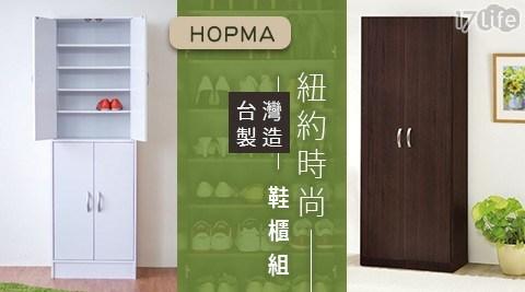 HOPMA/現代摩登/紐約時尚/四門十層/鞋櫃/二門高鞋櫃/櫃子/書櫃/收納櫃/展示櫃/置物櫃/大容量/家具/傢俱