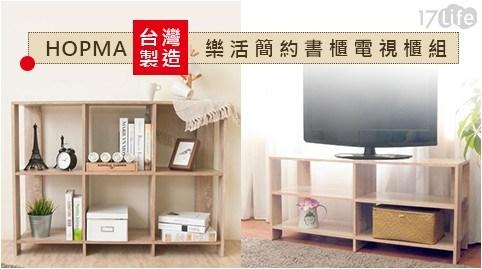 HOPMA/樂活簡約開放式電視櫃/電視櫃/樂活/開放式/書櫃/六格書櫃/開放式電視櫃