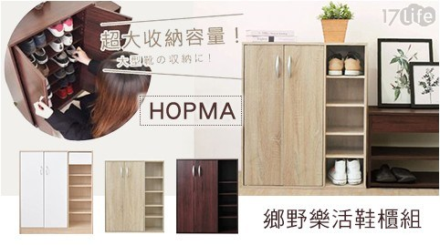 HOPMA/合馬/雅典高尚二門一抽鞋櫃/鞋櫃