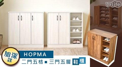 鞋櫃/HOPMA/二門五格/鞋架/三門五層/收納櫃