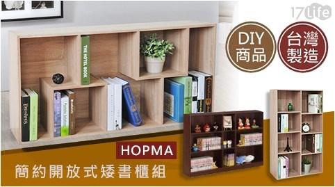 書櫃/HOPMA/合馬/九格/矮書櫃/收納櫃/開放書櫃/九格書櫃/八格書櫃/開放式書櫃