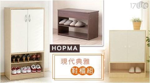 《HOPMA》現代典雅鞋櫃組