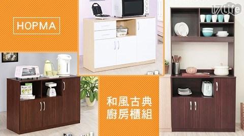 和風古典高廚房櫃/廚房櫃/收納