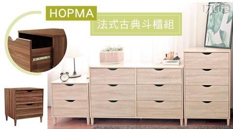 HOPMA/法式古典二抽斗櫃/二抽斗櫃/斗櫃