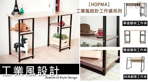 HOPMA/工業風/設計/工作桌/系列