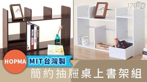 書架/桌上架/HOPMA/抽屜/收納櫃/置物架/桌上收納