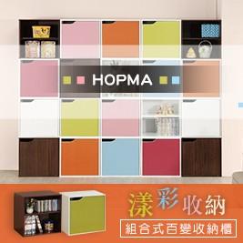 《HOPMA》漾彩收納櫃