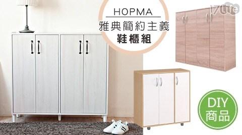 《HOPMA》雅典簡約主義鞋櫃組