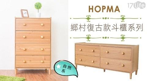 HOPMA/復古四抽斗櫃/寬斗櫃/斗櫃/抽屜/櫃子/收納