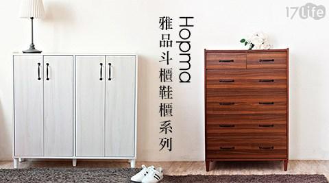 Hopma/雅品/斗櫃/鞋櫃/系列