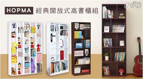 《HOPMA》經典開放式高書櫃組