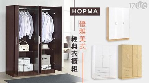 美式經典三門衣櫥/衣櫃/衣櫥/三門衣櫥/木門