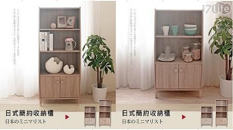 收納櫃/日式/HOPMA/收納