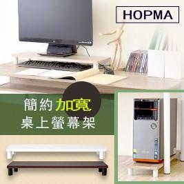 《HOPMA》簡約桌上螢幕架組