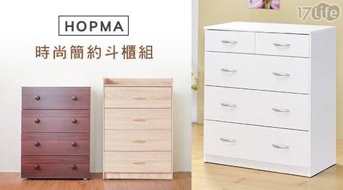 HOPMA/時尚簡約四抽斗櫃/斗櫃/四抽