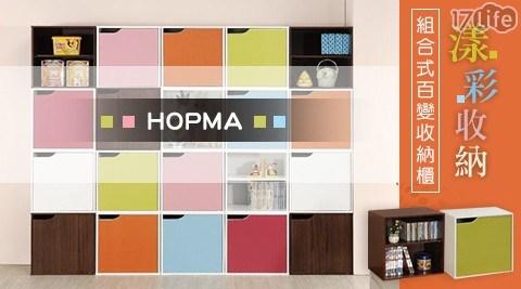 收納櫃/合馬/HOPMA/收納箱