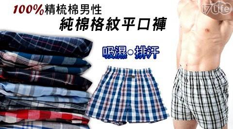 3A-Alliance-100%精梳棉格紋平織平口褲