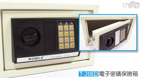 電子保險箱/密碼保險箱