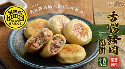 黑橋牌/新上市/香腸豬肉/餡餅/加熱即食
