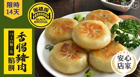 黑橋牌/新上市/香腸豬肉/餡餅/加熱即食/香腸豬肉餡餅/豬肉餡餅/香腸
