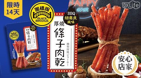 黑橋牌/BBQ/紐奧良/厚燒/條子/肉乾/伴手禮推薦