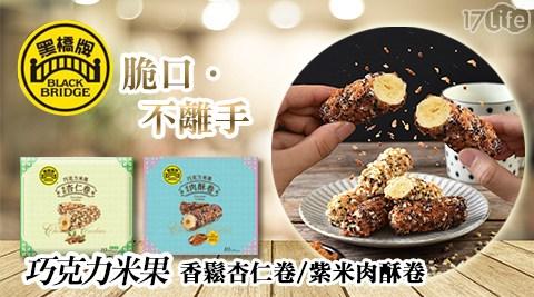黑橋牌/巧克力/米果/紫米/肉酥卷/香鬆/杏仁卷